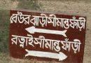 বেউড়ঝাড়ী সীমান্তে বিএসএফের গুলিতে এক বাংলাদেশি যুবক নিহত